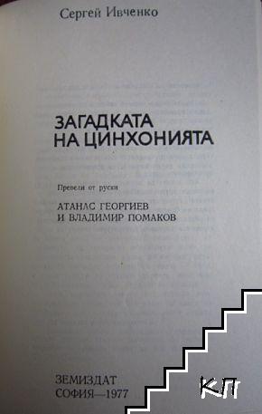 Занимателна ботаника / Загадката на цинхонията (Допълнителна снимка 2)