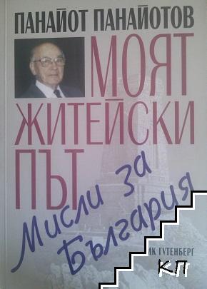 Моят житейски път. Мисли за България