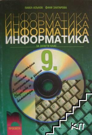 Информатика за 9. клас - задължителна подготовка