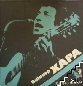 Поети с китара: Виктор Хара