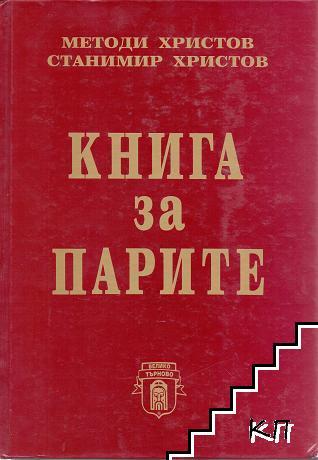 Книга за парите