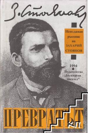 Превратът през 1881 година