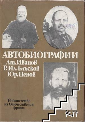 Автобиографии