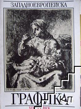 Западноевропейска графика XIX-XX век