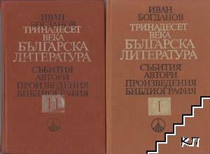 Тринадесет века българска литература. Част 1-2