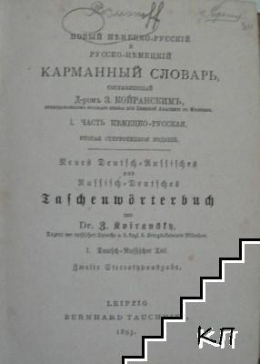 Deutsch russisches wörterbuch. Часть 1