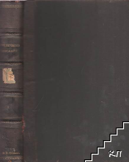 Юридическо списание. Кн. 1-12 / 1889