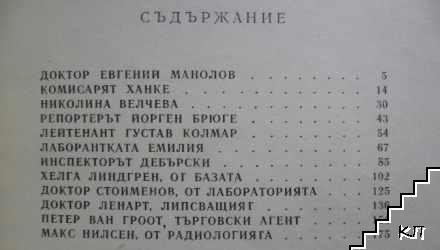 Примката на харпиите (Допълнителна снимка 3)