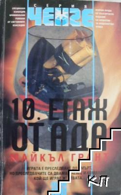 10. етаж от ада