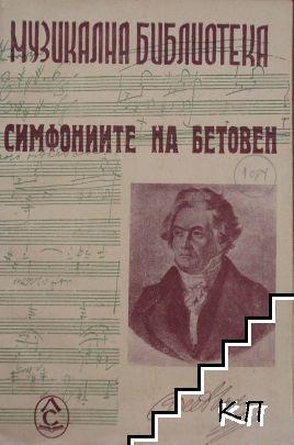 Симфониите на Бетовен
