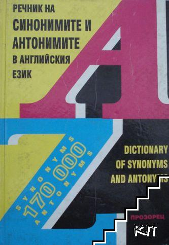Речник на синонимите и антонимите в английския език