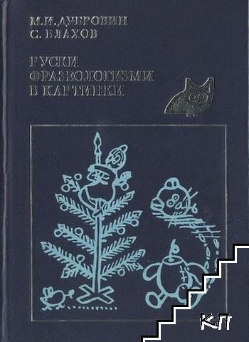 Руски фразеологизми в картинки / Русские фразеологизмы в картинках