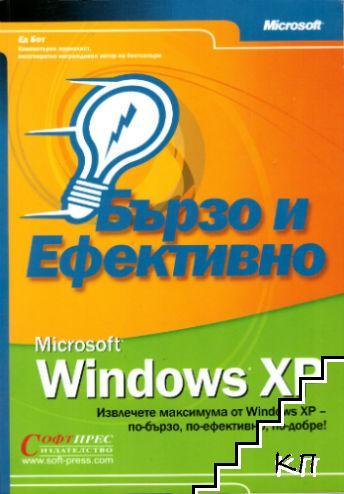 Microsoft Windows XP - бързо и ефективно