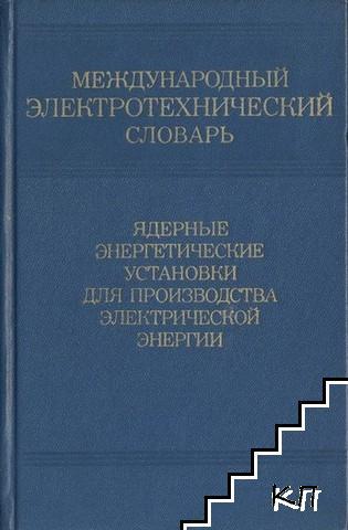 Международный электротехнический словарь. Группа 26: Ядерные энергетические установки для производства электрической энергии
