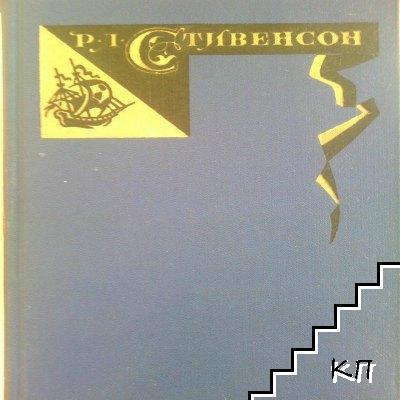 Собрание сочинений в пяти томах. Том 1-5
