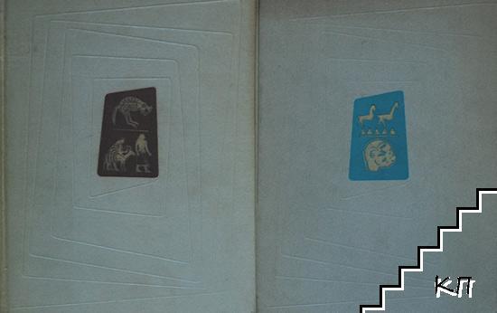 Искусство стран и народов мира. Краткая художественная энциклопедия в пяти томах. Том 1-2