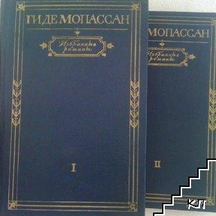 Избранные романы в двух томах. Том 1-2