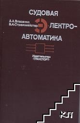 Судовая электроавтоматика