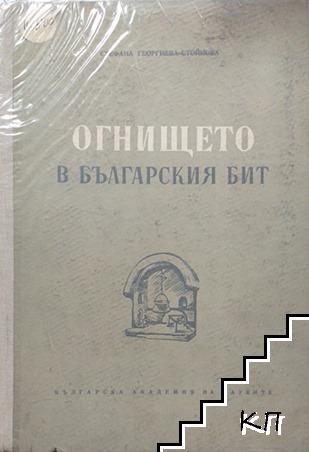 Огнището в българския бит