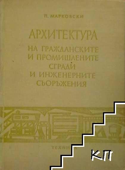 Архитектура на гражданските и промишлените сгради и инженерните съоръжения