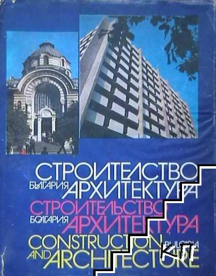 Строителство и архитектура в България