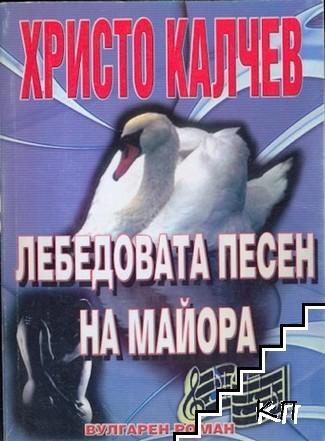Лебедовата песен на майора