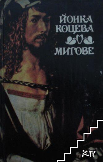 Мигове
