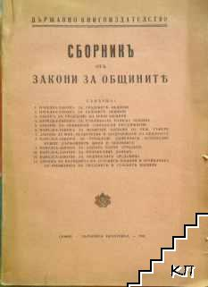 Сборникъ отъ закони на общините