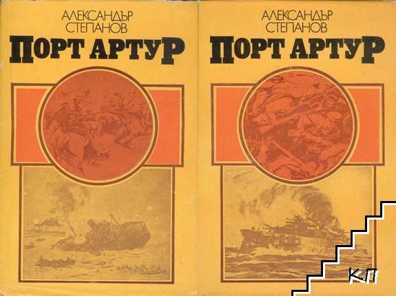 Порт Артур. Том 1-2