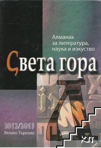 """Алманах за литература, наука и изкуство """"Света гора"""". бр. Л / 2012-2013"""
