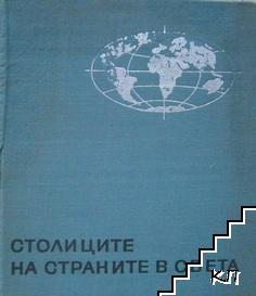 Столиците на страните в света