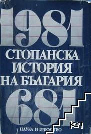 Стопанска история на България 681-1981