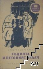 Съдията и неговият палач; Подозрението