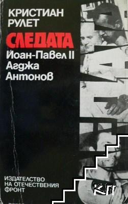 Следата. Йоан Павел II, Агджа, Антонов