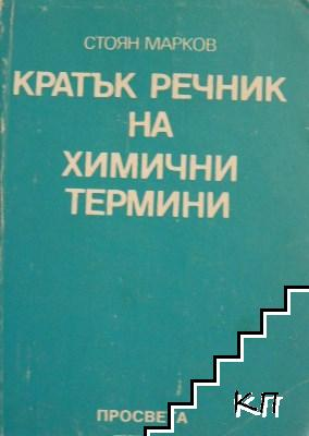 Кратък речник на химични термини