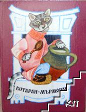 Котаран-мърморан
