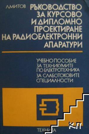 Ръководство за курсово и дипломно проектиране на радиоелектронни апаратури. Част 2