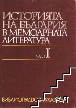История на България в мемоарната литература. Част 1