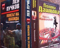 "Казино ""Калашников"" / Поясът на шахида"