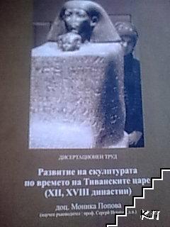 Развитие на скулптурата по времето на Тиванските царе (XII, XVIII династии)
