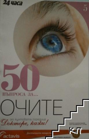 50 въпроса за... Очите