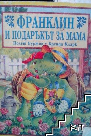 Франклин и подаръкът за мама