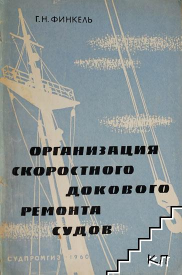 Организация скоростного докового ремонта судов