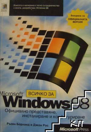 ������ �� Windows 98