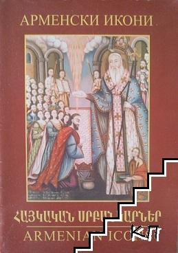Арменски икони