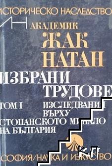 Избрани трудове в два тома. Том 1: Изследвания върху стопанското минало на България