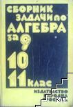 Сборник задачи по алгебра за 9. 10. и 11. клас