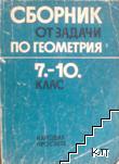 Сборник от задачи по геометрия 7.-10. клас