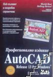 AutoCAD Release 13 for Windows. Том 3
