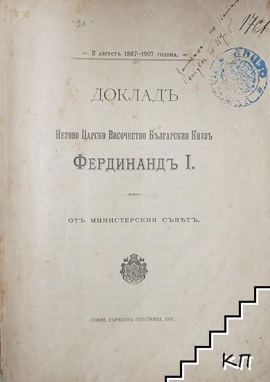 Докладъ до Негово Царско Височество Българския Князъ Фердинандъ І